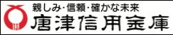 唐津信用金庫